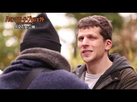 インタビュー映像<ジェシー・アイゼンバーグ>