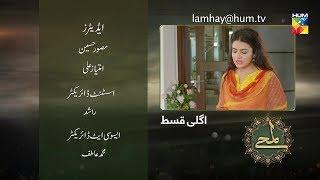 Lamhay Drama Episode 5 Preview | Hum Tv | 18 Sep 2018