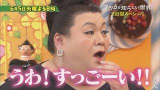 火曜よる8時 『マツコの知らない世界』 6月5日は2時間SP!!「たらこパス...