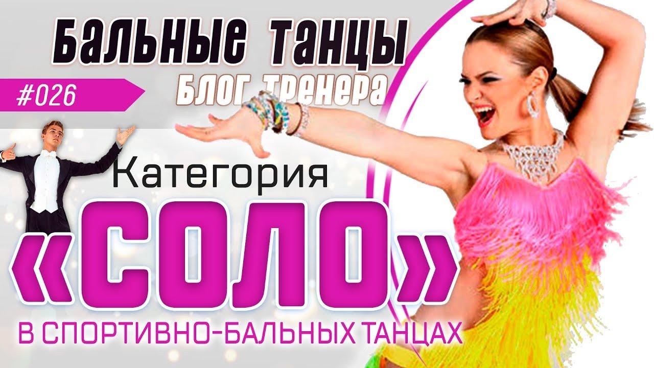 Итак, категория Соло. девушки, солисты... Почти двадцать (20 |  Спортивные Бальные Танцы Соло Видео Смотр