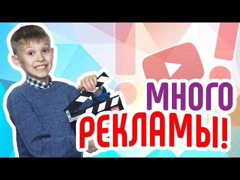 Много рекламы в видео и на канале