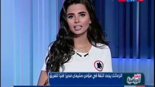 #النشرة الرياضية مع فرج علي  الزمالك يجدد الثقة في مؤمن سليمان مديراً فنياً للفريق