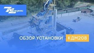 Асфальтосмесительная установка КДМ208 - Обзор завода