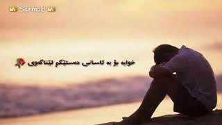 Rawaz Jaza & Ozhin Nawzad Ay Xwda Xafatbarm (lyrics) ئۆژین نەوزاد و ڕەوەز جەزا(ئەی خودا خەفەت بارم )