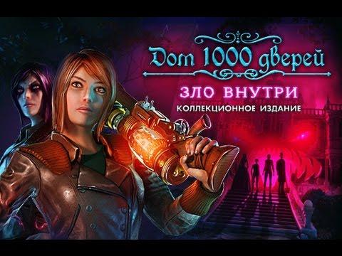 Дом 1000 Дверей Зло Внутри Игра Скачать Торрент - фото 4