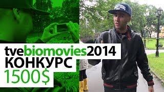 КОНКУРС bioMOVIES 2014 (1500$)