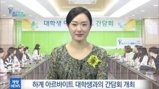 7월 3주_하계 아르바이트 대학생과의 간담회 개최 영상 썸네일
