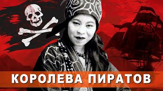 ИЗ ПРОСТИТУТКИ ДО КОРОЛЕВЫ ПИРАТОВ. История самой удачливой пиратки в мире Госпожи Чжэн.