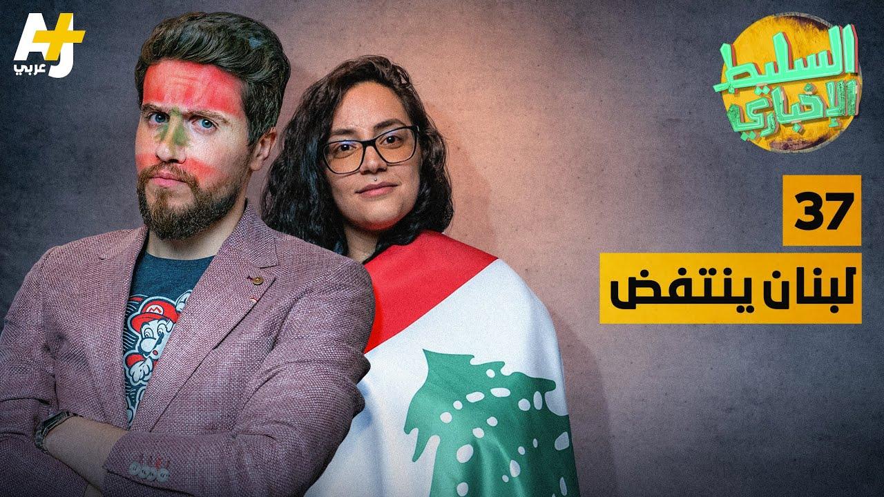 السليط الإخباري - لبنان ينتفض | الحلقة (37) الموسم السابع