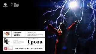 Золотая Маска в кино 2017: «ГРОЗА»(, 2017-02-17T09:52:40.000Z)