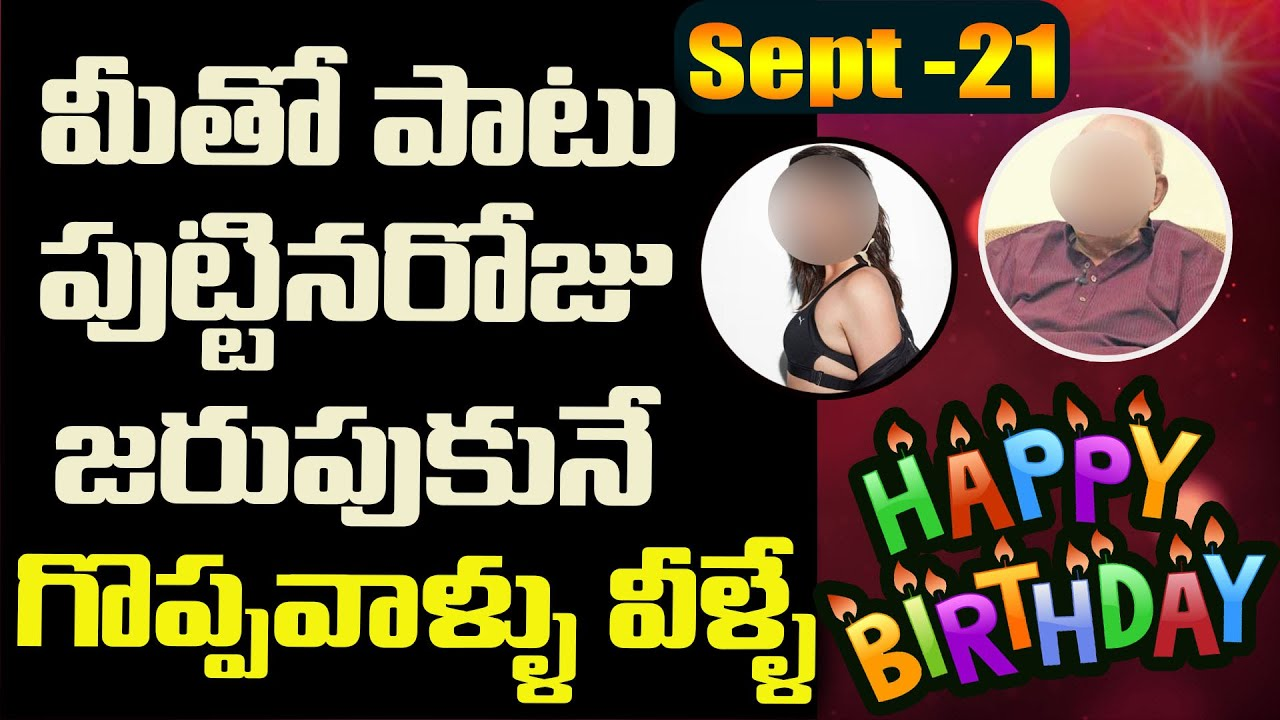 September 21 - Celebrities were born on your Birthday | Today's Famous Birthdays | Picsar TV