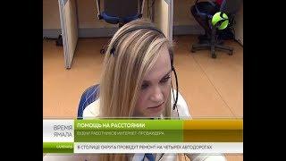Сотни звонков за смену принимают операторы «Ростелекома»