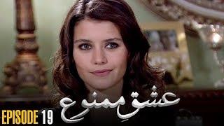 Ishq e Mamnu | Episode 19 | Turkish Drama | Nihal and Behlul | Dramas Central