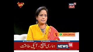 Dil Se |  Interview Of Veteran Singer Sapna Awasthi | On News18 Urdu