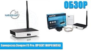 Беспроводного роутер Wi-Fi Netis WF2411R - новый конкурент TP-Link роутеру(Характеристики, отзывы, купить беспроводной маршрутизатор Netis WF2411R: http://n24.com.ua/product/306089588/desc.html Маршрутизато..., 2014-11-27T20:06:24.000Z)