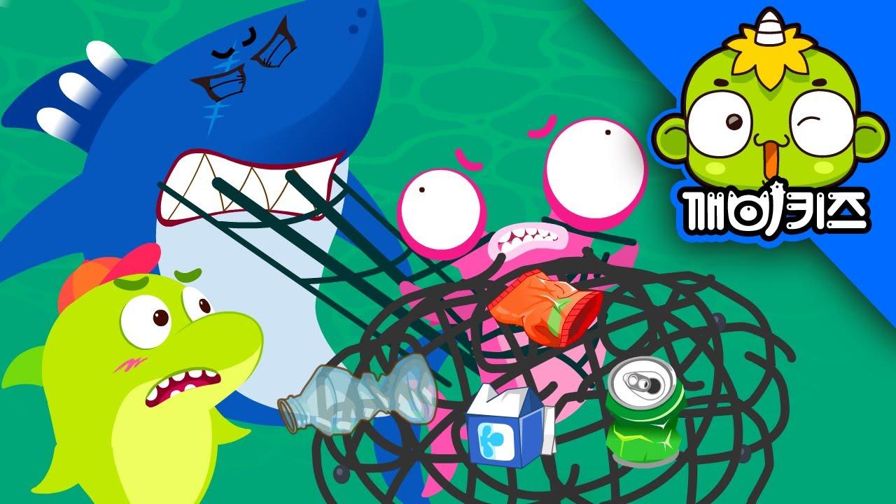 아기상어~ 쓰레기를 조심해요 | 상어동화 | 창작동화 | 깨비키즈 KEBIKIDS
