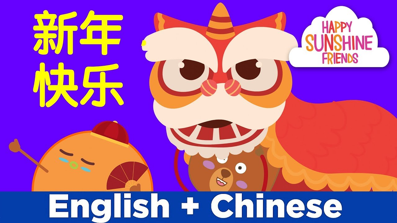chinese new year greetings pt 2 of 2 learnings for kids and parents english