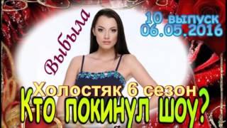 Холостяк 6 Кто покинул шоу 6.05.2016 - Кто выбыл?