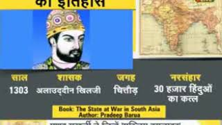 History of India in initial
