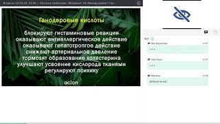 Укрепление иммунитета с ACLON Вебинар от Натальи Шабановой
