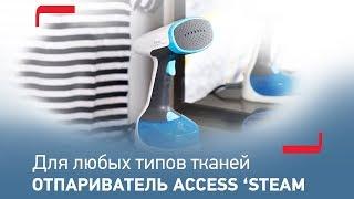 Отпариватель Access 'Steam от Tefal: функциональные аксессуары для любых типов тканей