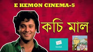 Rajar Meye Parul Movie Funny Review|E Kemon Cinema Ep05|Bangla New Funny 2017