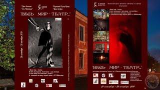 VI Международная пермская фотобиеннале в театре кукол (2019)