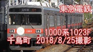 <東急電鉄>1000系1023F 千鳥町 2018/8/25撮影
