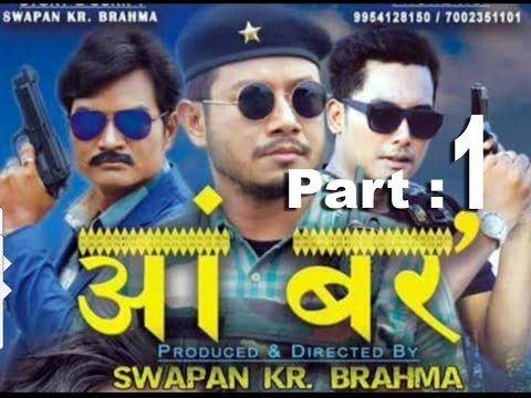 ANG BORO Part 1 Official  Full HD Movie|| A Bodo Feature Film 2017 By Swapan Kr. Brahma