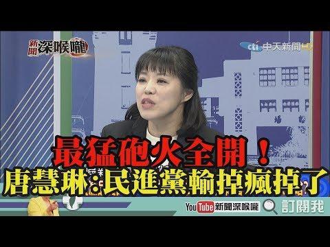 《新聞深喉嚨》精彩片段 最猛砲火全開!唐慧琳:民進黨輸掉瘋掉了!