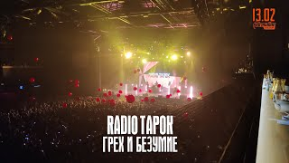 RADIO TAPOK. Грех и Безумие | Adrenaline Stadium 13.02.2021