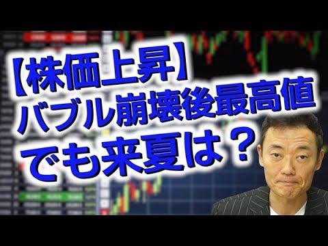 株価がバブル崩壊後の最高値!でも来夏はどうなってる?