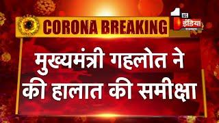 Covid 19: रामगंज में Corona के बढ़ते ग्राफ से CM Ashok Gehlot बेहद  गंभीर, CM ने की हालात की समीक्षा