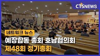 예장합동 총회 호남협의회 제48회 정기총회(광주, 윤희…