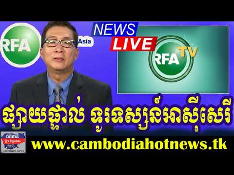 RFA Khmer Live TV 2018 | RFA Khmer Radio 2018 | Cambodia Hot News | Morning, On Fri 16 February 2018