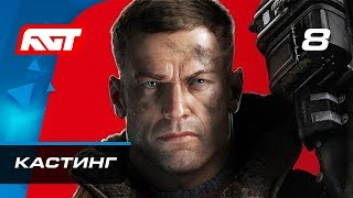 Прохождение Wolfenstein 2: The New Colossus — Часть 8: Кастинг