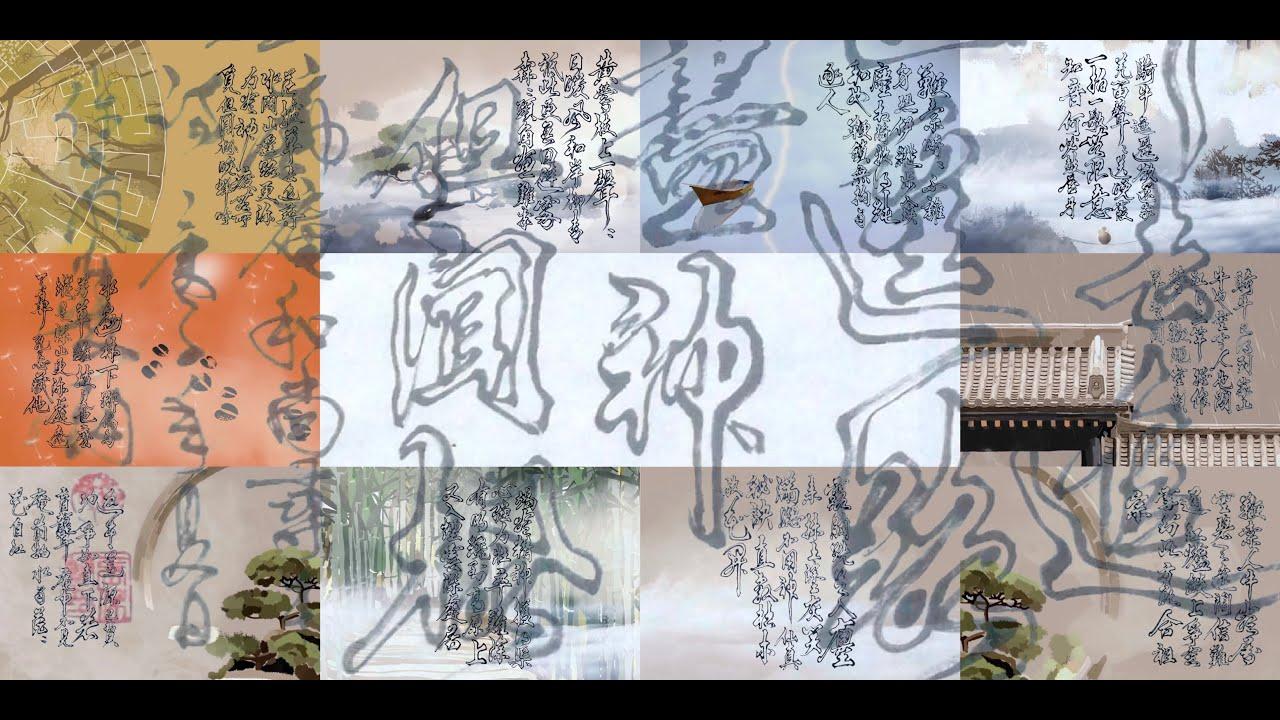 《洞鈜法師 : 十牛禪圖 》- 預告