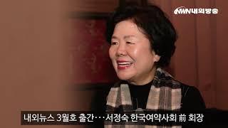 내외뉴스 3월호 출간···서정숙 한국여약사회 前회장