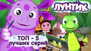 видео Лунтик новые серии 2015 смотреть подряд