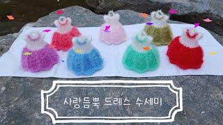 사랑듬뿍 ♥ 드레스수세미  ( 생활속에  즐거움 )