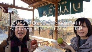 Guesthouse Caravan #11 長野/飯田 Yamairo guesthouse