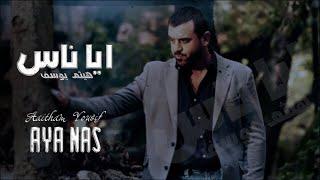 هيثم يوسف - أيا ناس @ Haitham Yousif - Aya Nas