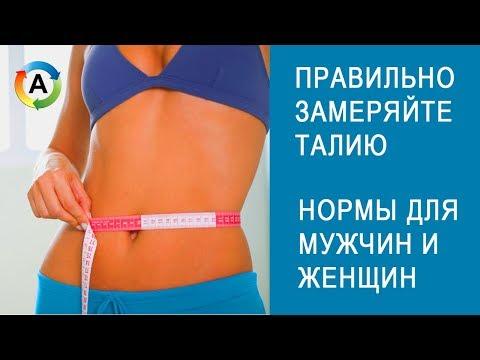 Как измерить объем талии и бедер. Нормы для мужчин и женщин