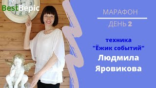 "Марафон День 2 Техника ""Ёжик событий"". Людмила Яровикова"