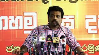 Anura Disanayake speaks at Navinna Janahamuwa 18.08.2018