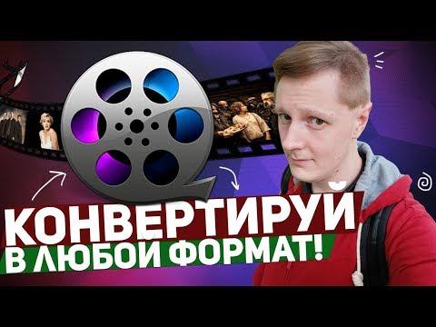 MACX VIDEO CONVERTER PRO: КОНВЕРТИРУЙ В ЛЮБОЙ ФОРМАТ!