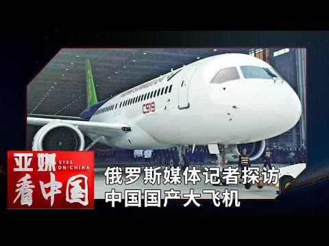 《亚媒看中国》 俄罗斯媒体记者探访中国国产大飞机 | CCTV