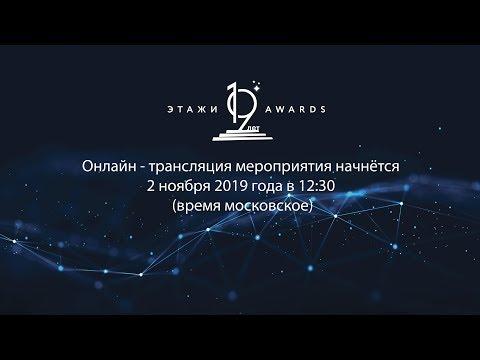 """День рождения компании """"Этажи"""" 2019"""