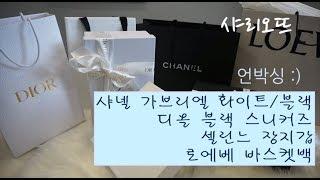 [샤리오뜨] 명품 하울 / 로에베 바스킷백 ,디올 스니…