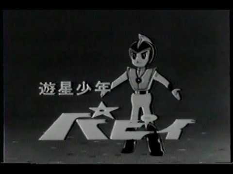 (古い映像なので画像乱れ低音です) Japanese animated cartoon.